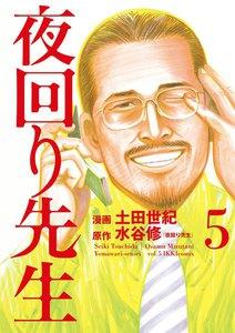 夜回り先生 (5) 電子書籍版