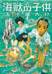 海獣の子供1巻を無料で読めます