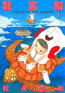 龍宮殿 (1) 電子書籍版
