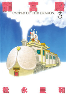 龍宮殿 (3) 電子書籍版