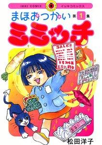 まほおつかいミミッチ (1) 電子書籍版