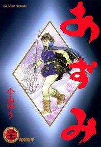 あずみ (21) 電子書籍版