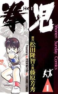拳児 (1) 電子書籍版