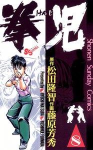 拳児 (8) 電子書籍版
