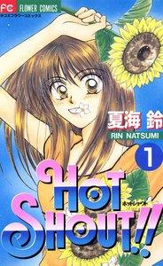 HOT SHOUT!! (1) 電子書籍版