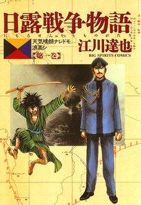 日露戦争物語 1巻