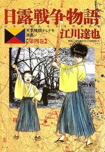 日露戦争物語 4巻