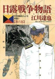 日露戦争物語 (6) 電子書籍版