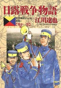 日露戦争物語 11巻