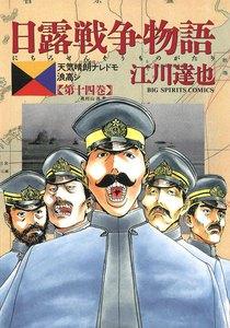 日露戦争物語 (14) 電子書籍版