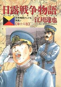 日露戦争物語 16巻