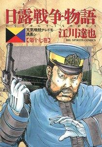 日露戦争物語 17巻