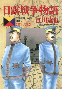 日露戦争物語 18巻