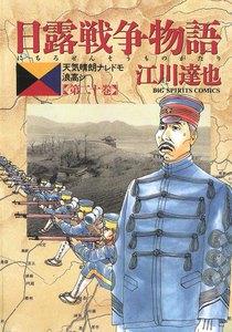 日露戦争物語 20巻