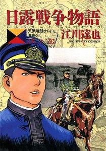 日露戦争物語 22巻