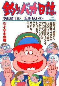 釣りバカ日誌 (29) 電子書籍版