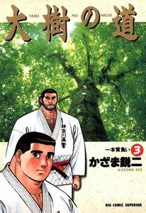 大樹の道 (3) 電子書籍版