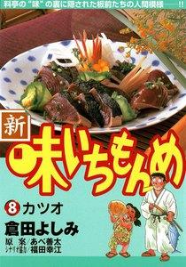 新・味いちもんめ (8) 電子書籍版