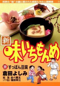 新・味いちもんめ (19) 電子書籍版