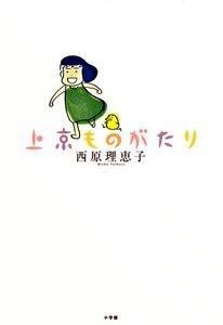 上京ものがたり 電子書籍版