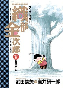 プロゴルファー 織部金次郎 (6) 電子書籍版