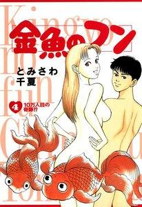金魚のフン (4) 電子書籍版