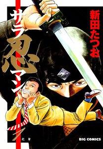 サラ忍マン (1) 電子書籍版