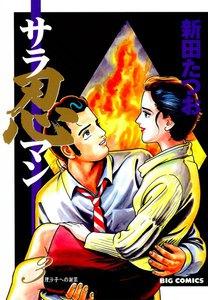 サラ忍マン 3巻