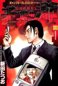 チェン爺 (1) 電子書籍版