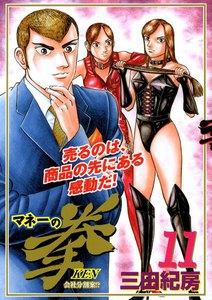 マネーの拳 (11) 電子書籍版