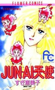 JUN-AI(じゅんあい)天使 電子書籍版