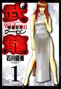 格闘美神 武龍 (1) 電子書籍版