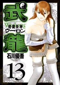 格闘美神 武龍 13巻