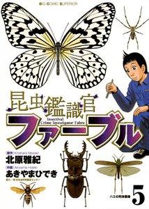 昆虫鑑識官ファーブル (5) 電子書籍版