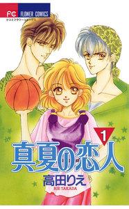 真夏の恋人 (1) 電子書籍版