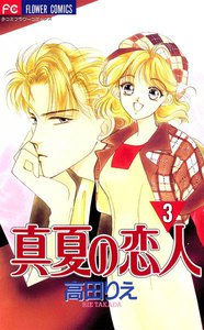 真夏の恋人 (3) 電子書籍版