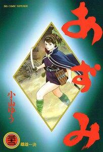 あずみ (32) 電子書籍版