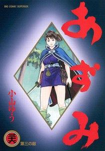 あずみ (36) 電子書籍版
