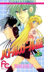 バトルガール藍(あい) (5) 電子書籍版