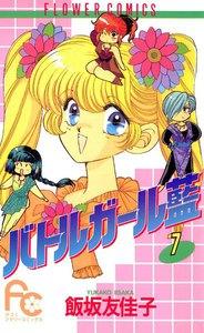 バトルガール藍(あい) (7) 電子書籍版