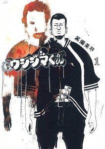 闇金ウシジマくん (1) 電子書籍版
