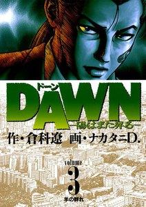 DAWN(ドーン) 3巻