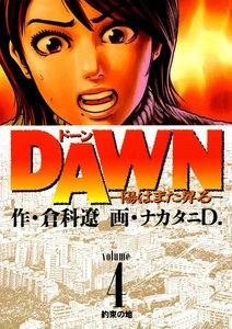 DAWN(ドーン) 4巻
