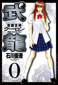 格闘美神 武龍 0 外伝「ランランラン」