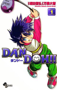 DAN DOH(ダンドー)!! 〔新装版〕