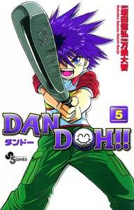 DAN DOH(ダンドー)!! 〔新装版〕 5巻
