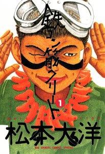 鉄コン筋クリート (1) 電子書籍版
