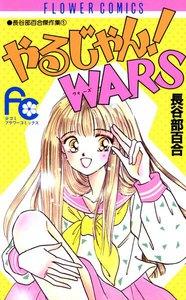 やるじゃん!WARS(ウォーズ) 電子書籍版