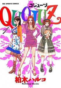 QUOJUZ コジューツ (1) 電子書籍版