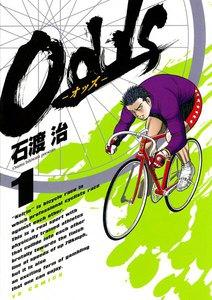 Odds―オッズ― (1) 電子書籍版